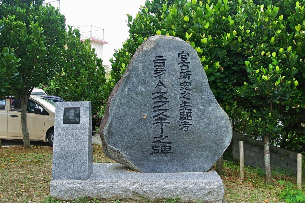宮古島,德國皇帝博愛紀念碑