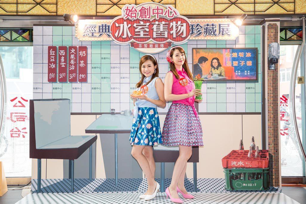 始創中心 香港奶茶