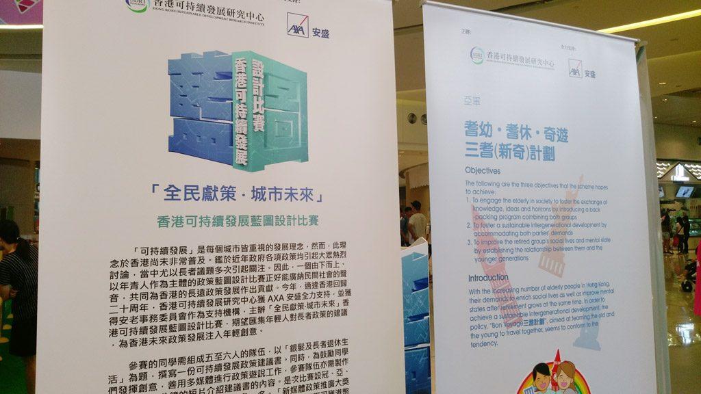 香港可持續發展藍圖設計比賽展覽