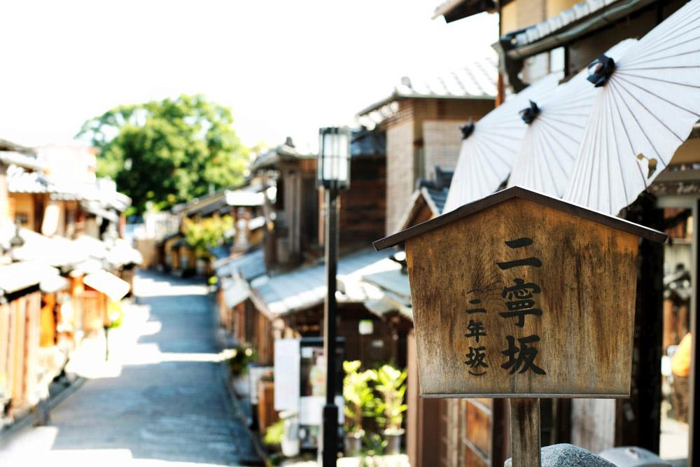 京都產寧坂和式Starbucks