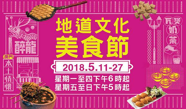 澳門地道文化美食節 2018