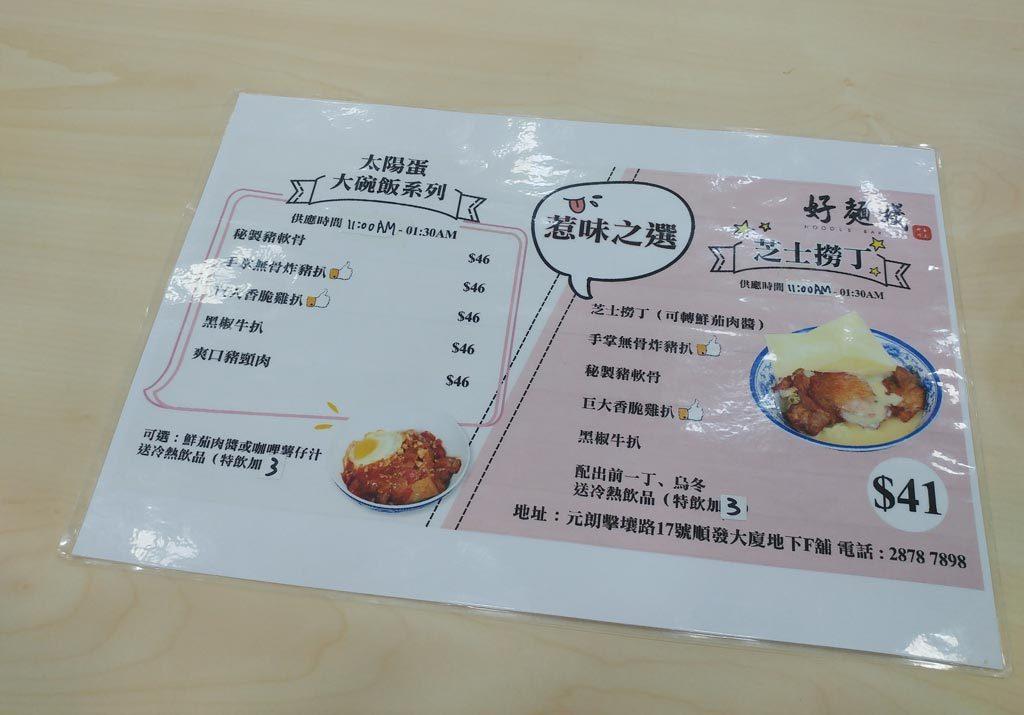 2018-元朗好麵棧-餐牌