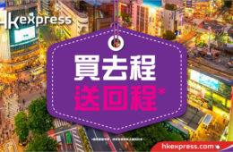 HKExpress-2018-summer-買去程送回程