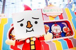 荃灣-聖誕2019-豆腐人將蒞臨聖誕禮物星球