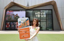 沙田Movie-Town-$0手續費-2020